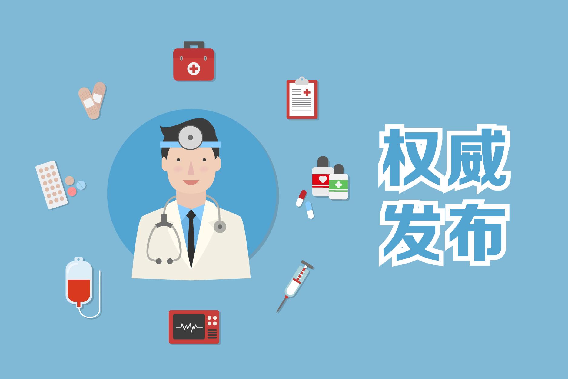 北京这30家医院电子病历可以共享调阅了!