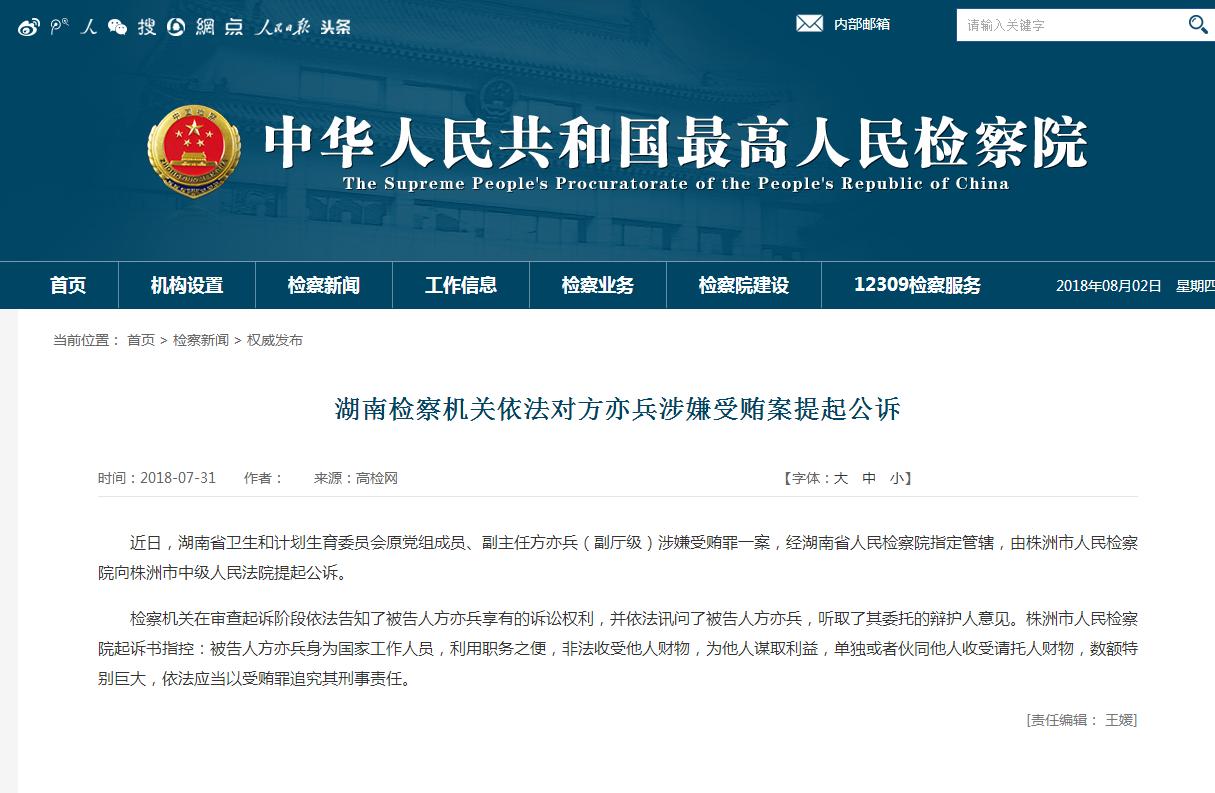 湖南卫计委副主任被抓 医疗反腐高压继续