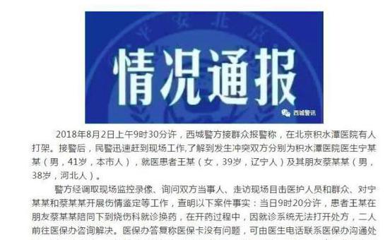 警方通报积水潭医院打架事件 涉事医生被拘留10日