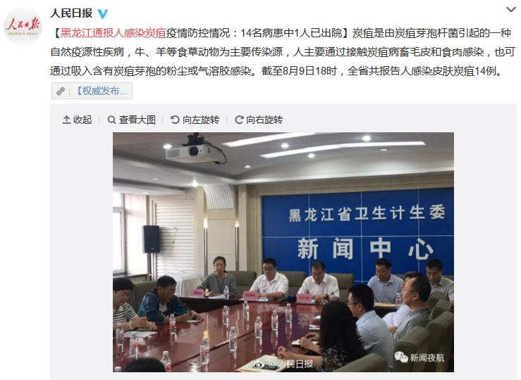 黑龙江炭疽疫情14名病患中1人已出院 健康人预防这么做!