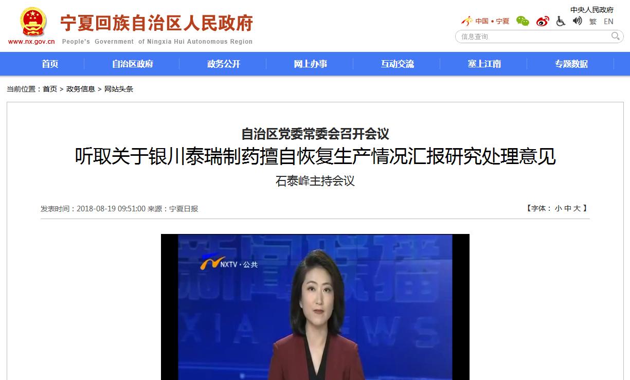 泰瑞制药擅自复产 宁夏严肃追责 3名领导干部被免职