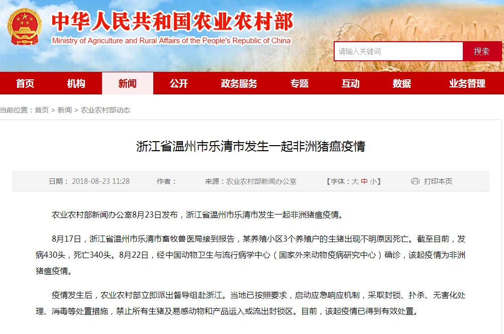 第四起!浙江温州发生一起非洲猪瘟疫情 340头猪死亡