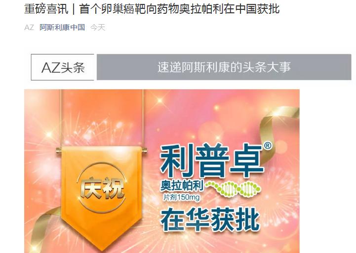 重磅! 首个卵巢癌靶向药物奥拉帕利在中国获批