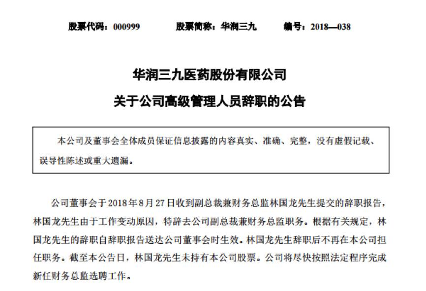 华润三九董事长宋清、副总裁林国龙双双辞职!