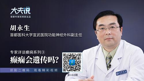 大夫说(第168期):癫痫会遗传吗