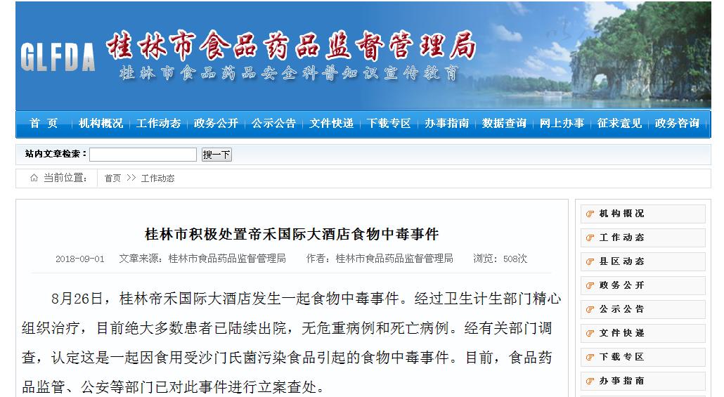 桂林两百多人食物中毒事件通报:刑拘3名相关责任人