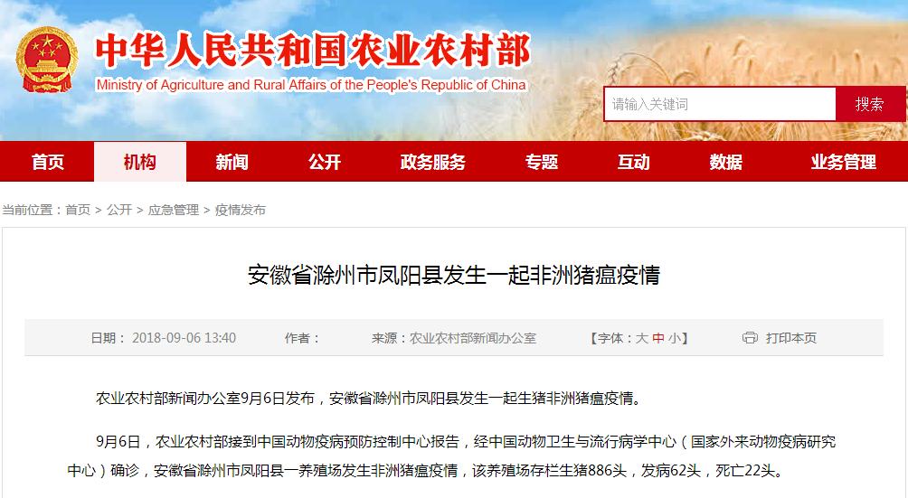 安徽滁州凤阳县发生非洲猪瘟疫情!全国已确诊10起