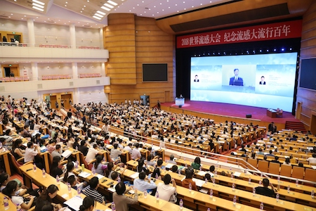 2018世界流感大会在北京召开