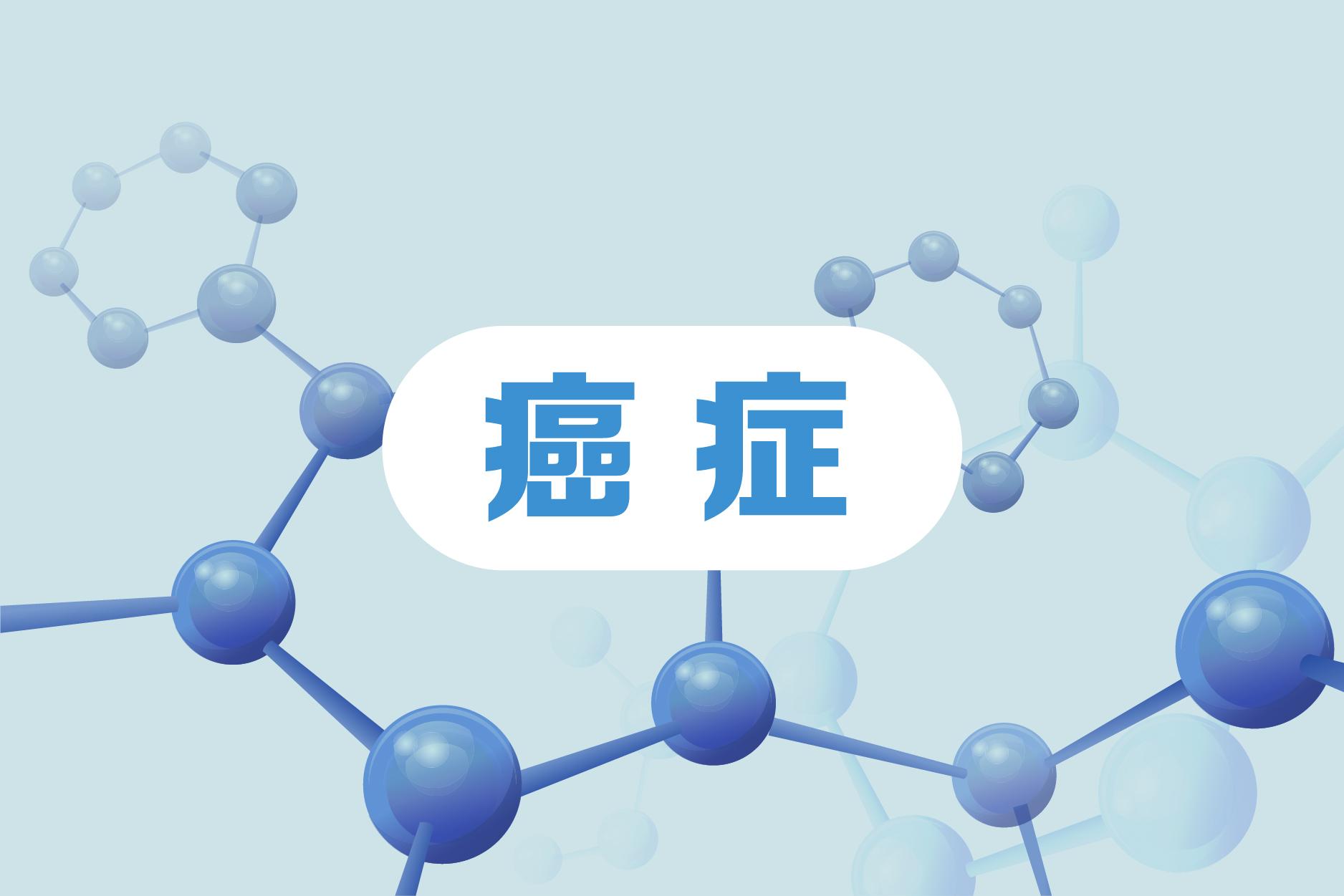 国家癌症中心颅底肿瘤颅底内镜高峰论坛在京举行