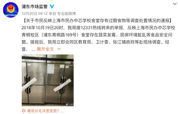 上海一国际学校后厨现腐烂食材 官方回应:确实存在
