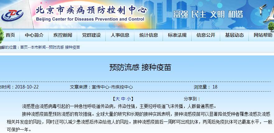 北京疾控:10月22日起接种流感疫苗,60岁以上老人免费