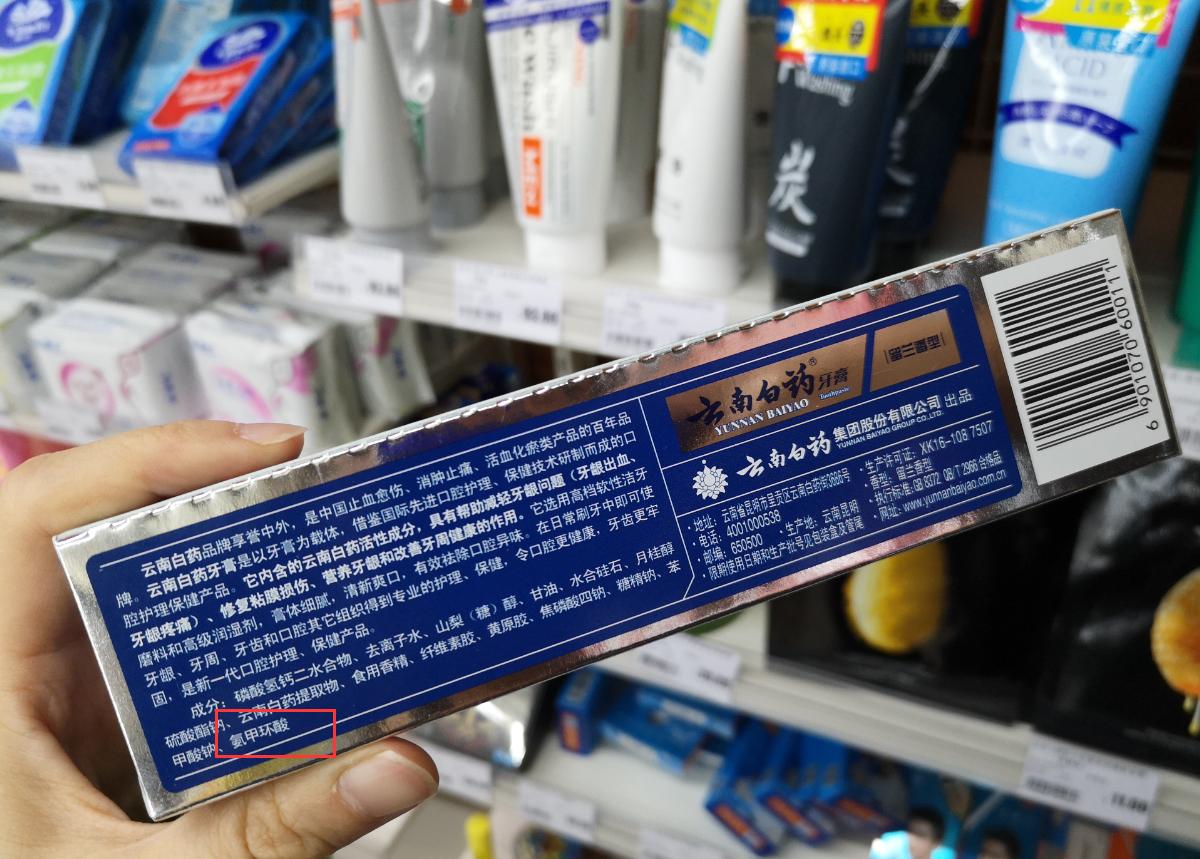 云南白药发文:国内外多种功效牙膏都用了氨甲环酸