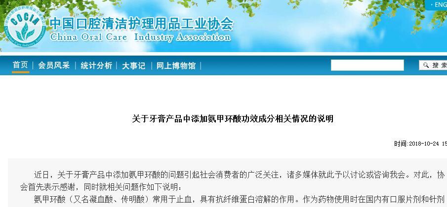 中国口腔清洁护理用品工业协会:氨甲环酸非牙膏原料禁限物