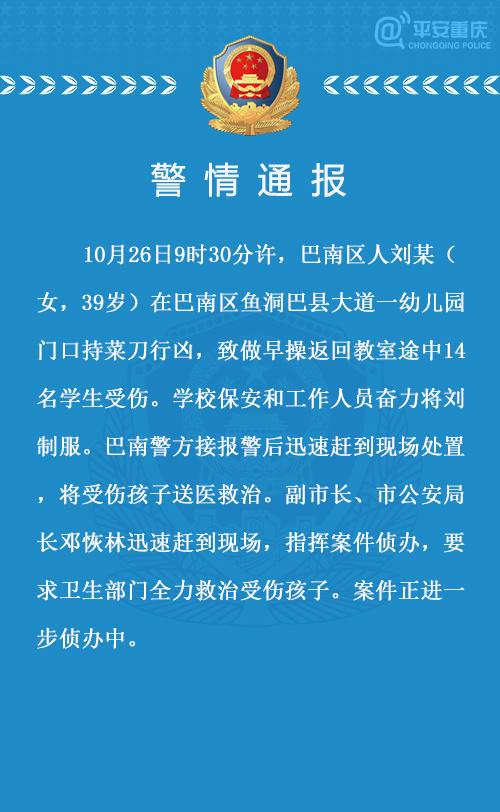 突发!重庆一女子幼儿园门口砍伤14个孩子,凶手被捕