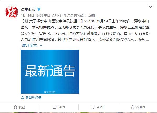南京一民营医院楼板坍塌致多人受伤!