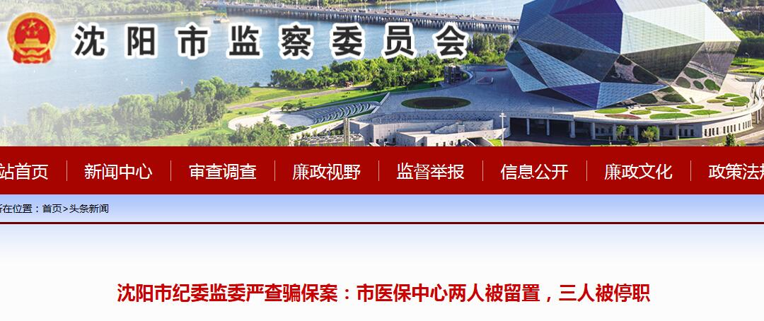 沈阳民营医院骗保案:两医院院长被抓 37名涉案人被刑拘