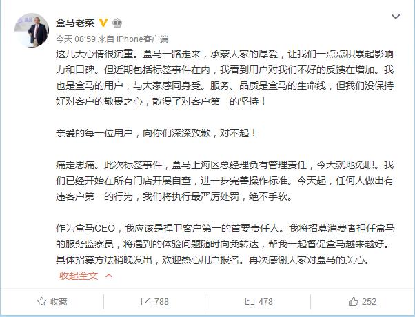 """盒马鲜生CEO为""""标签门""""道歉!上海经理就地免职"""