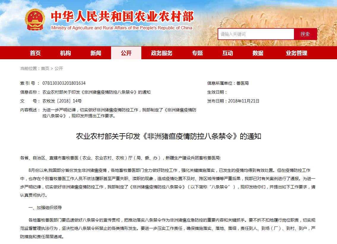 非洲猪瘟疫情防控八条禁令发布!严禁瞒报谎报