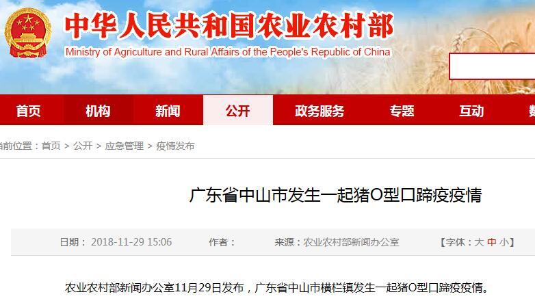 农业部:中山市发生猪O型口蹄疫疫情 327头猪发病