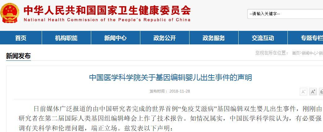 中国医学科学院关于基因编辑婴儿出生事件的声明