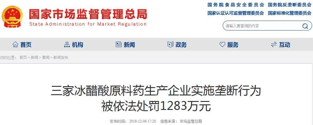 国家市场监督局:3家原料企业联合涨价3倍 被罚1283万元!
