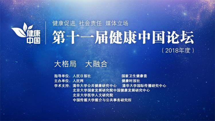 大格局 大融合!第十一届健康中国论坛主题词发布!