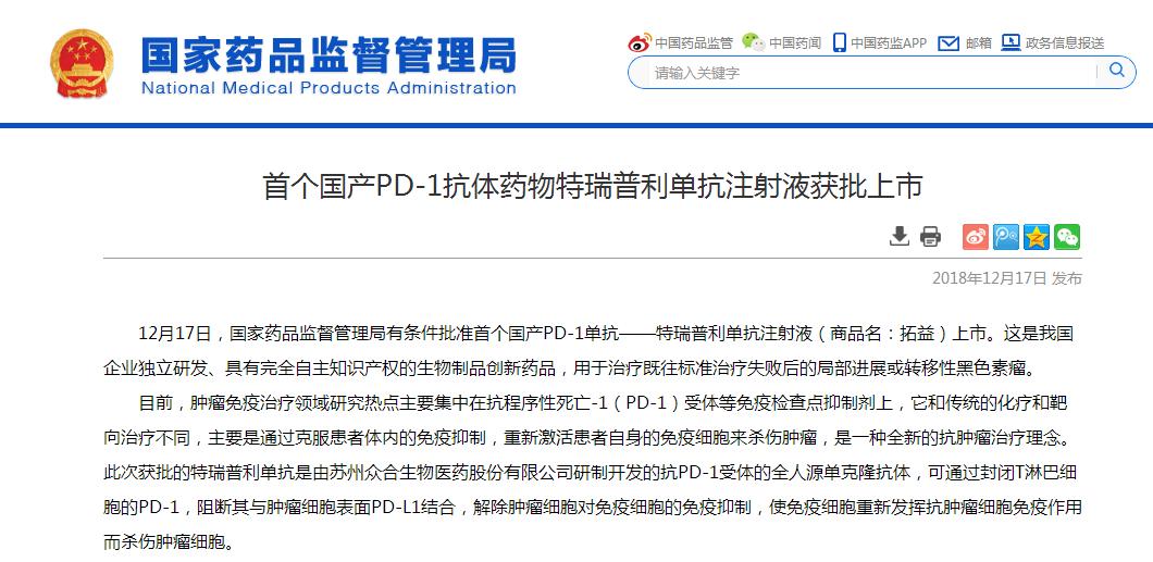 """首个国产PD-1获批! """"抗癌神药""""价格战或将打响"""