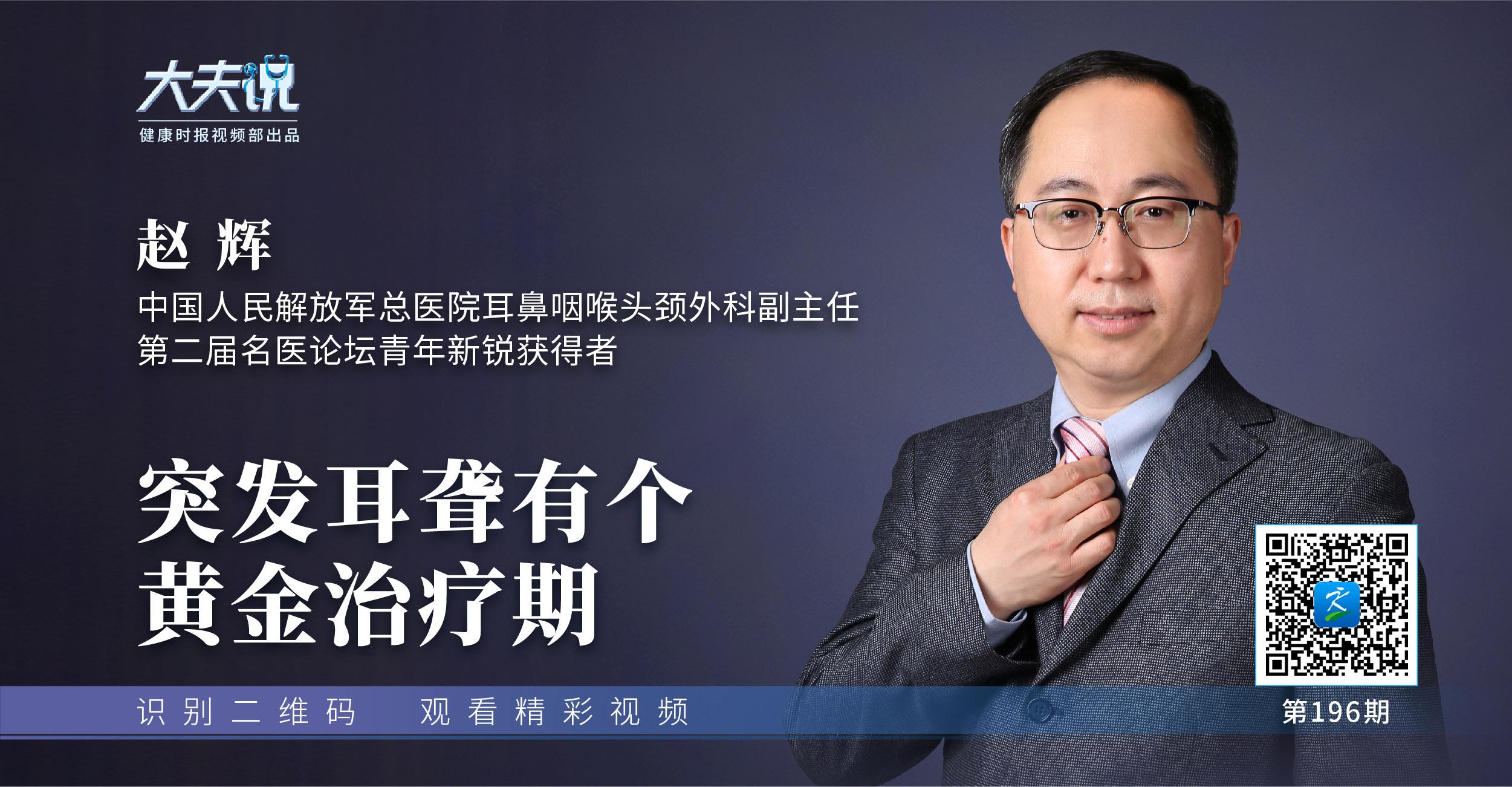 大夫说(196期):突聋有个黄金治疗期