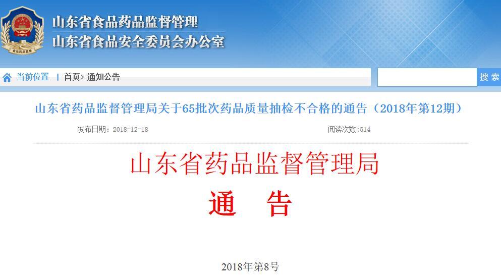 北京同仁堂等49家药企产品质量抽检不合格!
