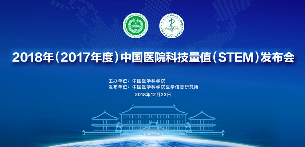 2018中国医院科技量值年度排名发布!华西医院位居榜首