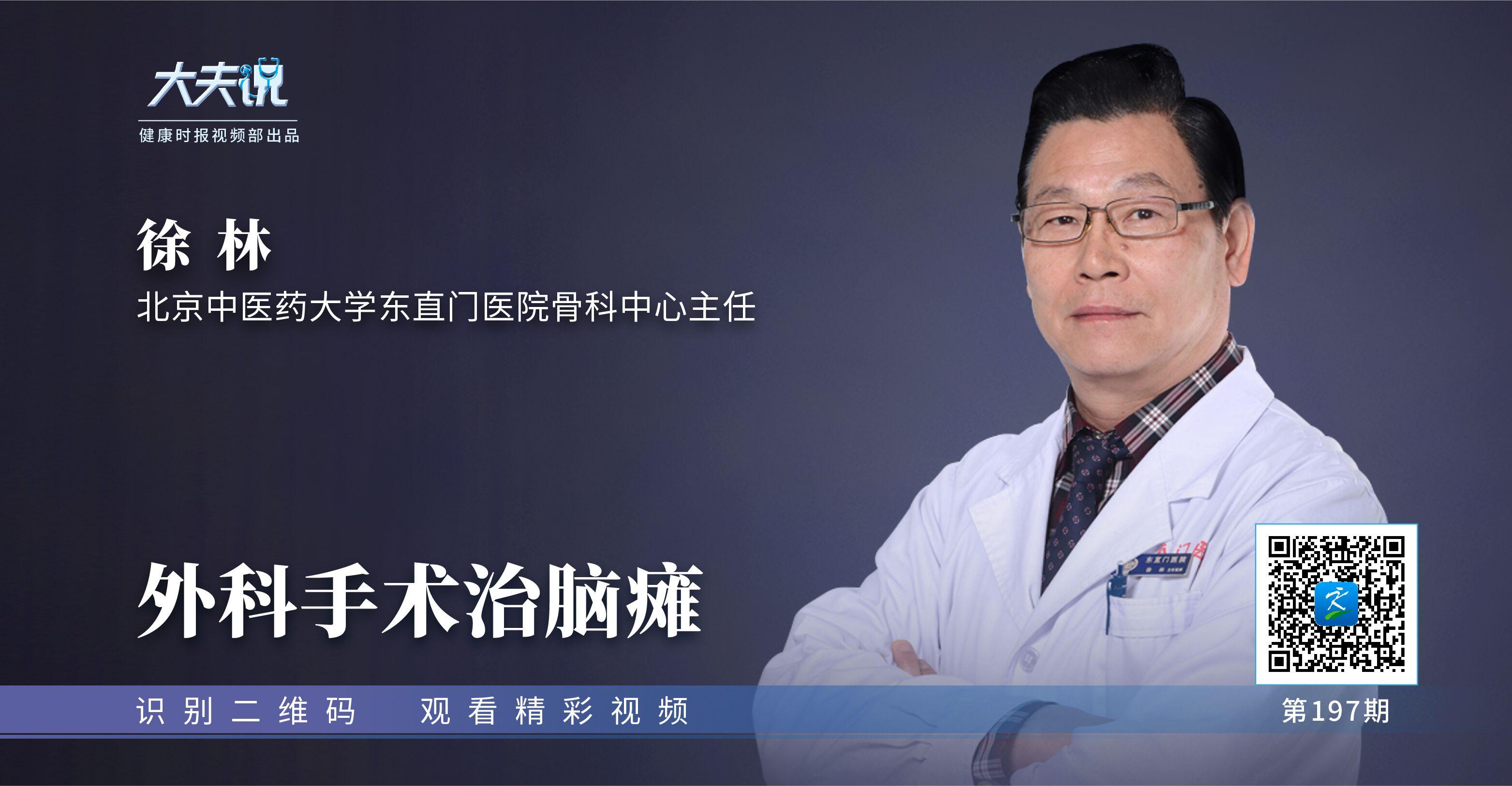 大夫说(第197期):外科手术治脑瘫