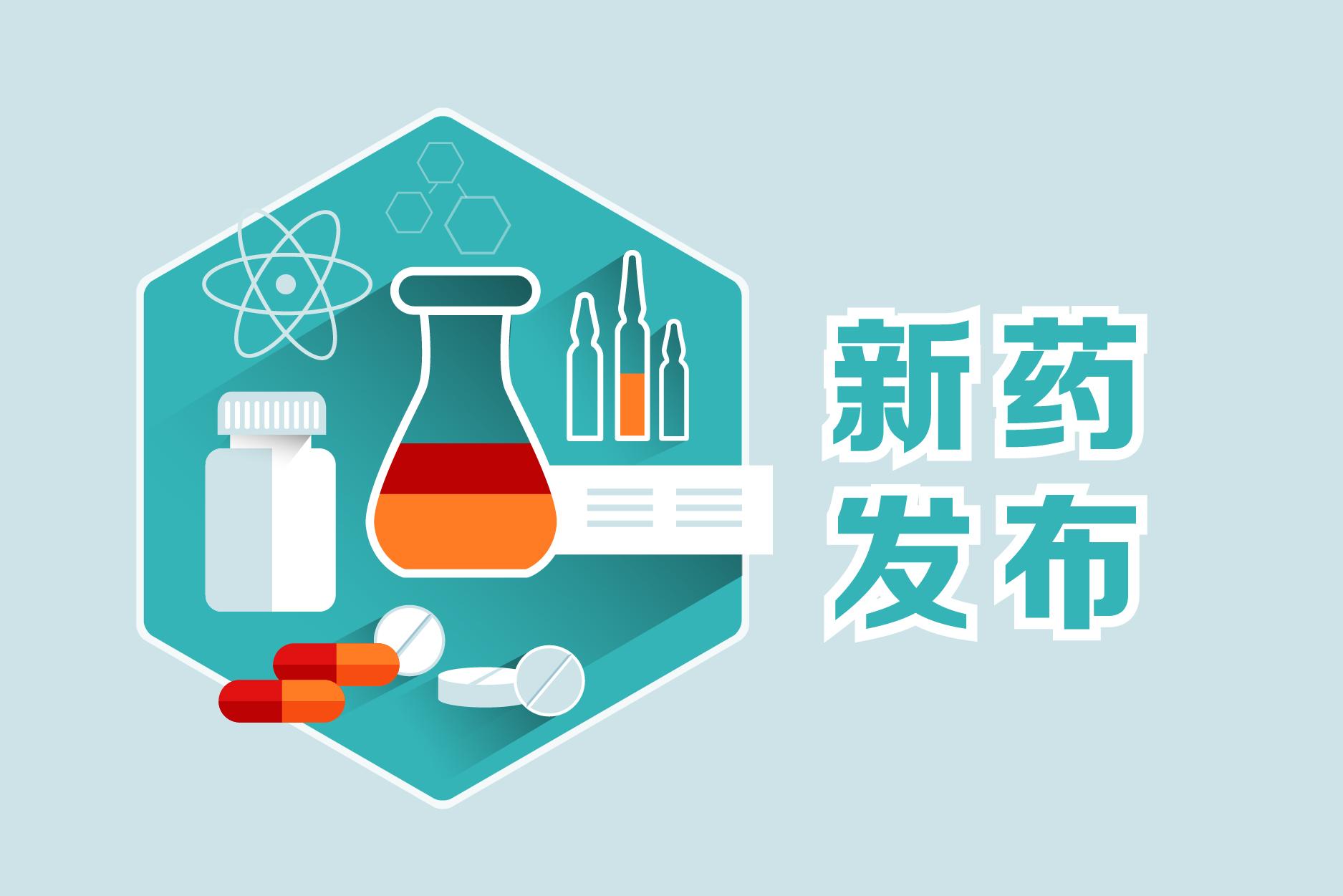 新型抗甲型流感病毒复合物研发成功