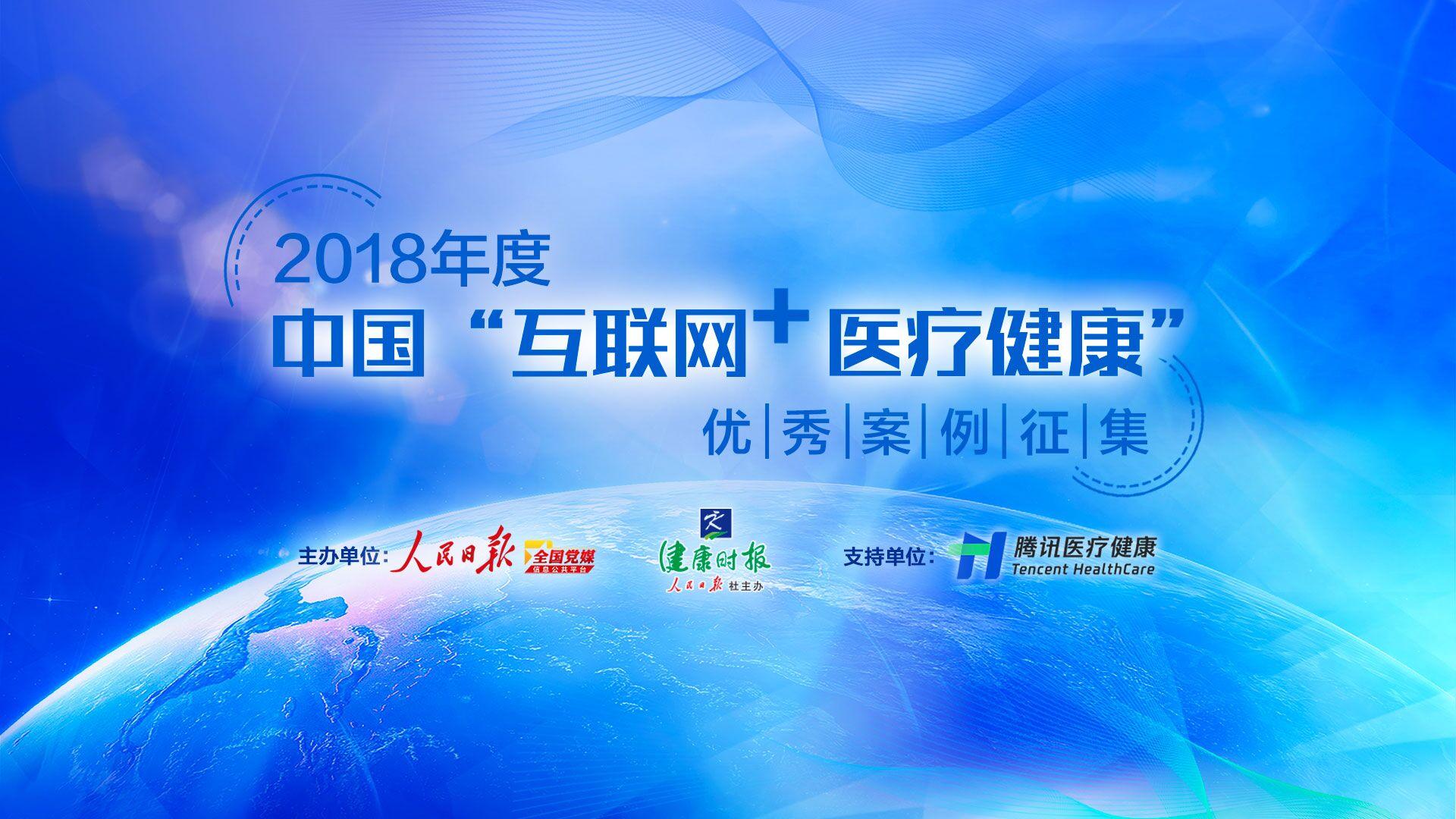 """2018年度中国""""互联网+医疗健康"""" 优秀案例启动征集"""