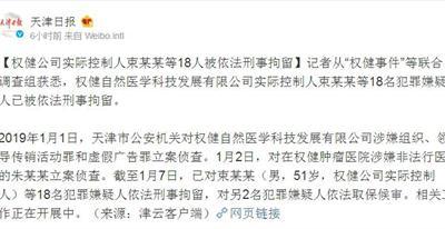 权健控制人束某某等18人被依法刑事拘留