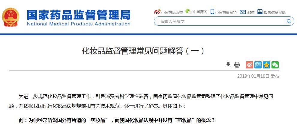 """国家药监局:我国化妆品宣称""""药妆""""违法"""