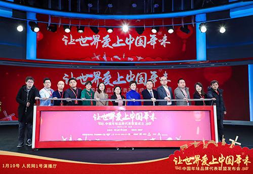 """让世界爱上中国年味 """"中国年味品牌代表联盟""""在京成立"""