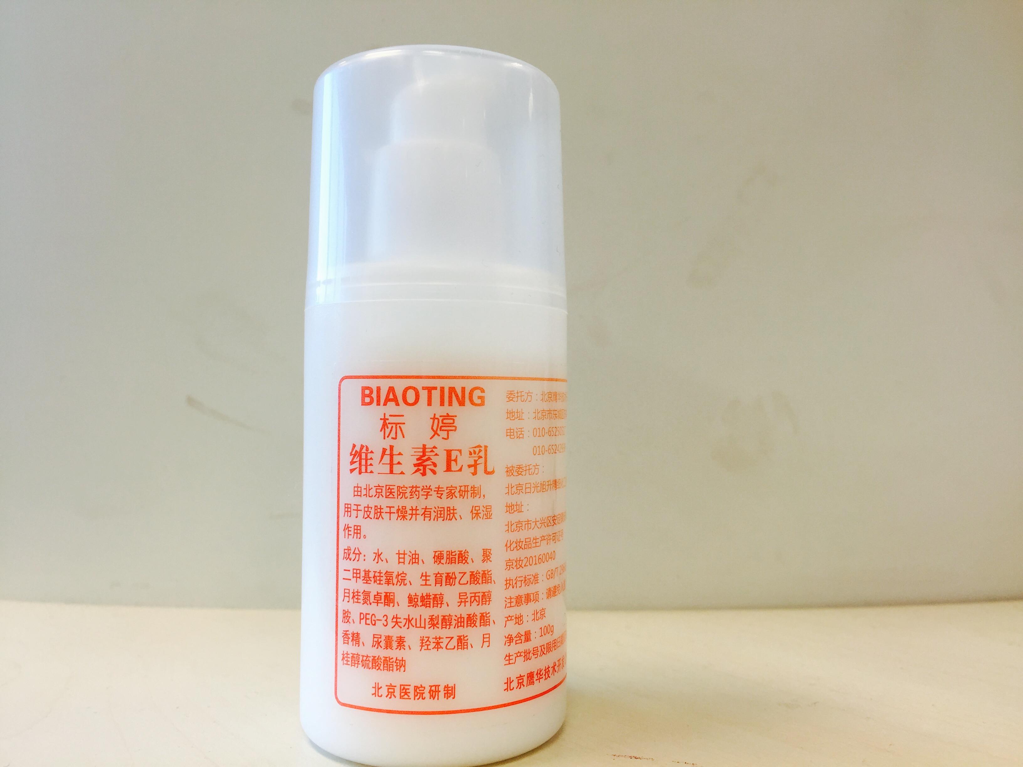 北京医院:网上或其他渠道购买的标婷维E乳为非正品