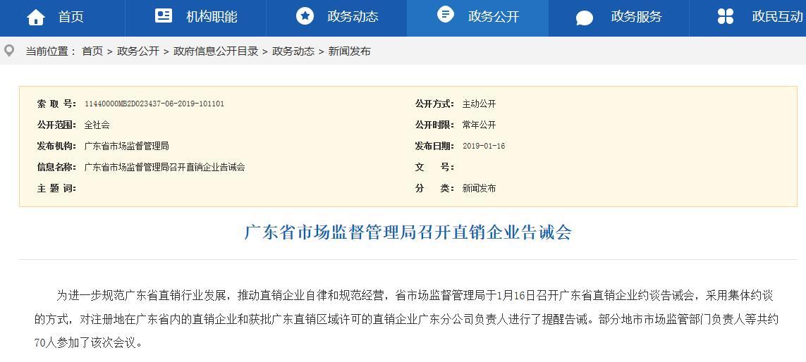 广东省市场监督局约谈安利、完美、无限极等直销企业