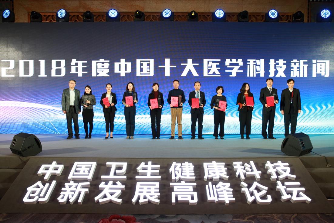 中国十大医学科技新闻发布!百洋BSmartD智能医生云平台入选