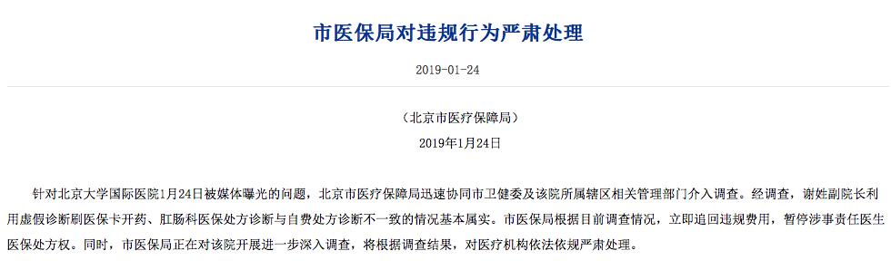 北京医保局:北大国际医院副院长刷医保开药属实