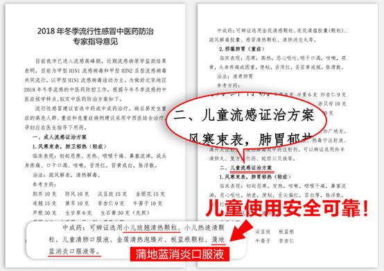 流感别怕!试试这些北京中医管理局推荐的治疗方案