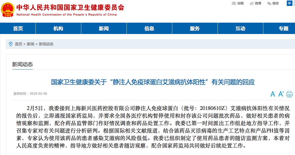 国家卫健委回应上海新兴医药产品事件:感染风险很低