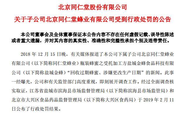 """被罰(fa)1408萬元(yuan)!同(tong)仁堂(tang)""""蜂蜜(mi)事件""""8名(ming)員工被問(wen)責(ze)"""