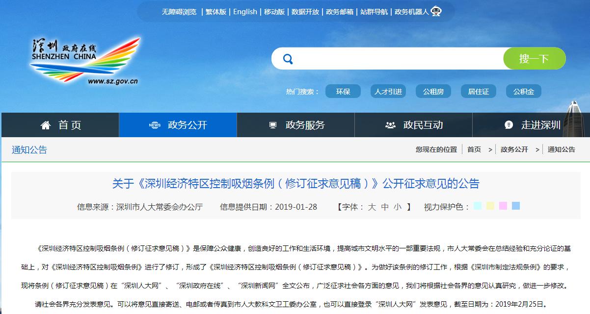 深圳控烟拟升级!公交站禁吸 电子烟纳入控烟范围
