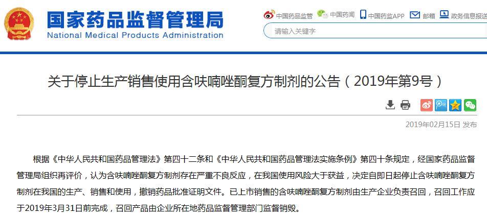 国家药监局:即日起禁止使用呋喃唑酮复方制剂
