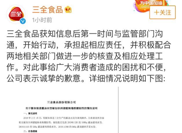 三全水饺被爆检出非洲猪瘟病毒!公司:已全部封存