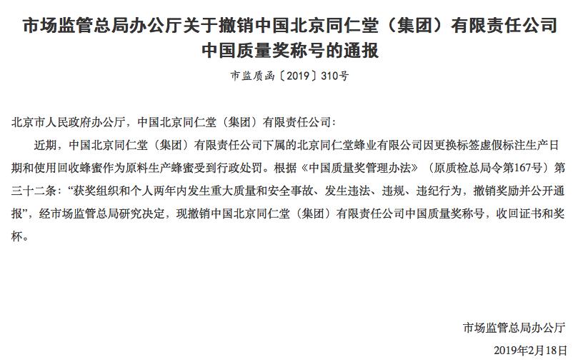 国家市场监管局:撤销北京同仁堂中国质量奖称号