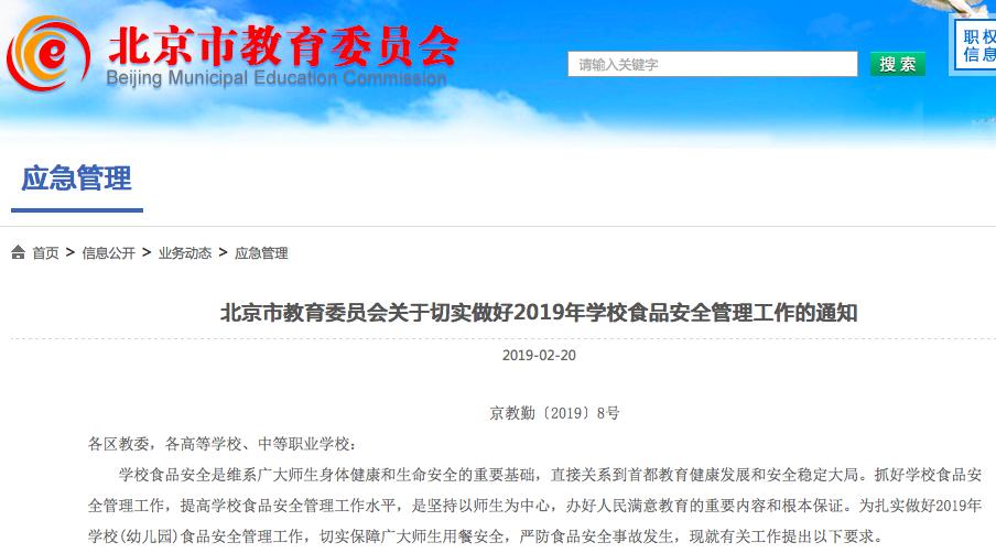 北京教委:中小学、幼儿园不得制售生冷食 负责人一同就餐