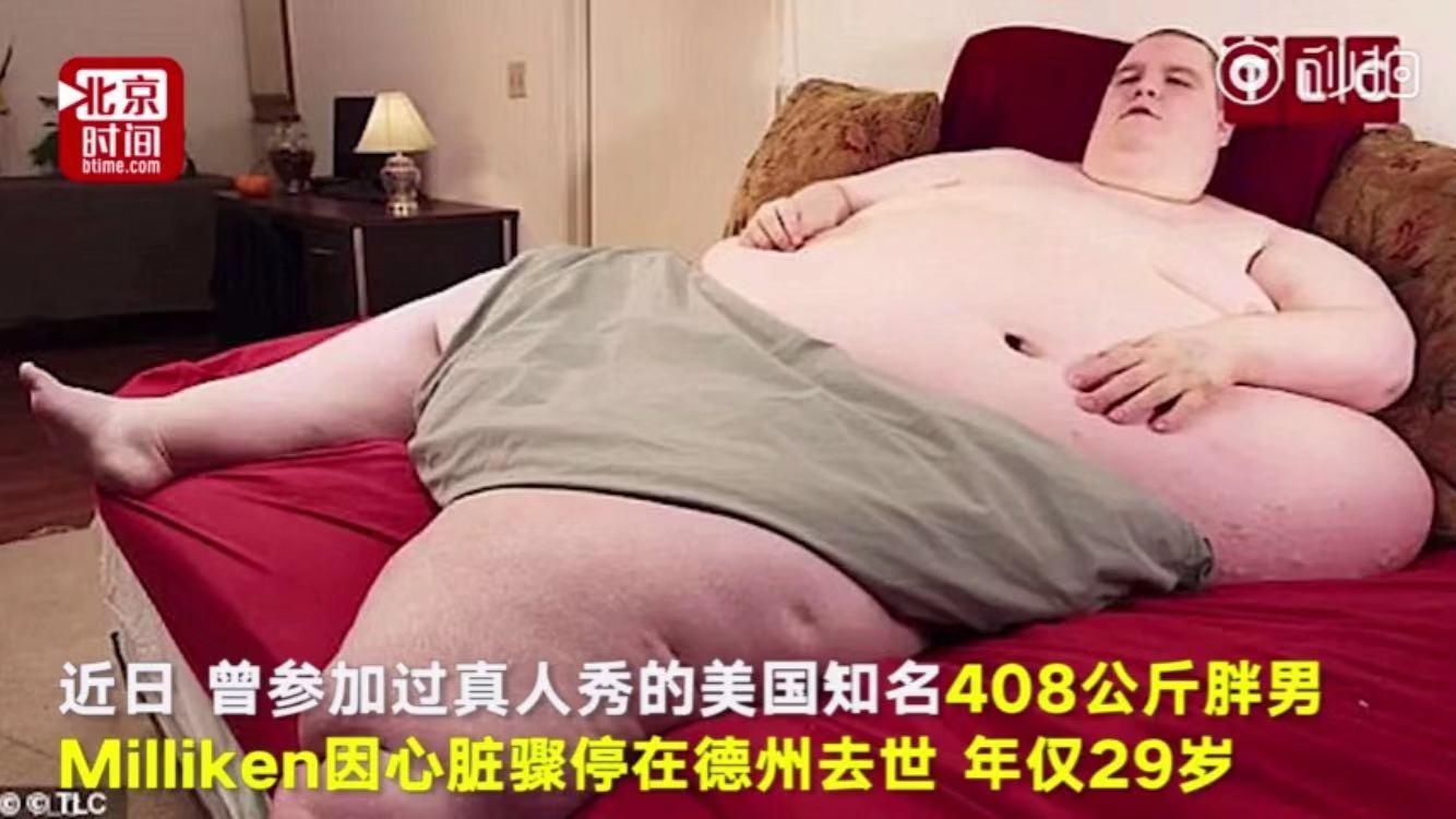 408斤美国胖男29岁去世!肥胖的坏处比你想象的更多