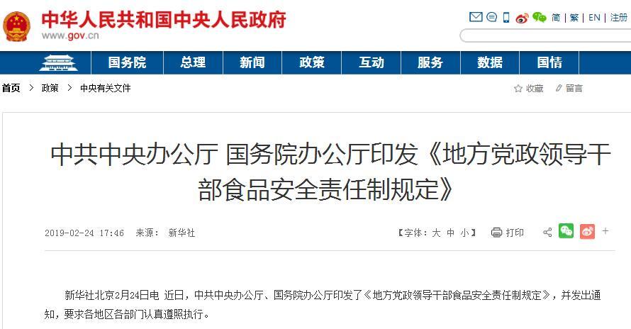 中办国办:食品安全纳入地方党政领导干部政绩考核
